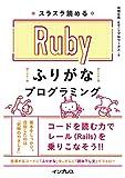 スラスラ読める Rubyふりがなプログラミング (ふりがなプログラミングシリーズ) - リブロワークス, 高橋征義