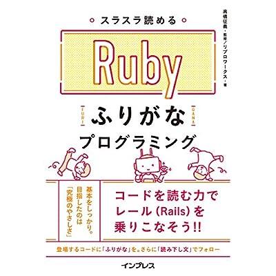 ふりがな ruby