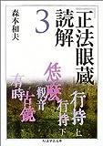 「正法眼蔵」読解 3 (全10巻) (ちくま学芸文庫)