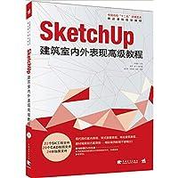 sketchUp建筑室内外表现高级教程(由湖北经济学院艺术学院设计系主任陈国俊特别制作的一本以案例讲解为主的SketchUp模型制作教程,内容丰富,图文并茂)