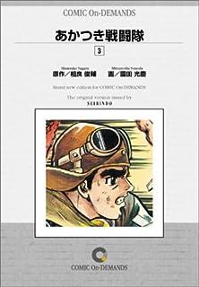 あかつき戦闘隊 (3) オンデマンド版 [コミック]