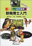 野鳥博士入門 (たのしい自然観察)