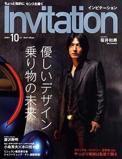 Invitation (インビテーション) 2008年 10月号 [雑誌]