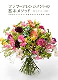 フラワーアレンジメントの基本メソッド: 花束やアレンジメントを制作するための理論と実践