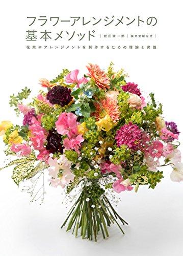 フラワーアレンジメントの基本メソッド: 花束やアレンジメントを制作するための理論と実践 - 謙一郎, 蛭田