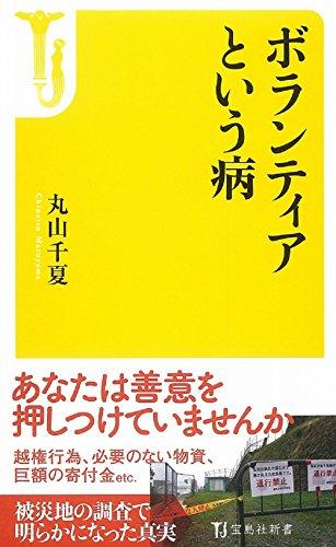 ボランティアという病 (宝島社新書)