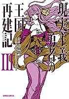 現実主義勇者の王国再建記Ⅲ (ガルドコミックス)