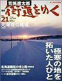週刊 「 司馬遼太郎 街道をゆく 」 21号 6/19号 北海道の諸道 [雑誌] (朝日ビジュアルシリーズ)