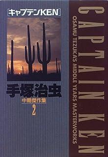 手塚治虫中期傑作集 (2) (小学館叢書)