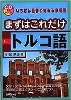 まずはこれだけトルコ語 (CD book)