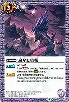 魔星と皇城 C バトルスピリッツ 選バレシ者 bs43-080