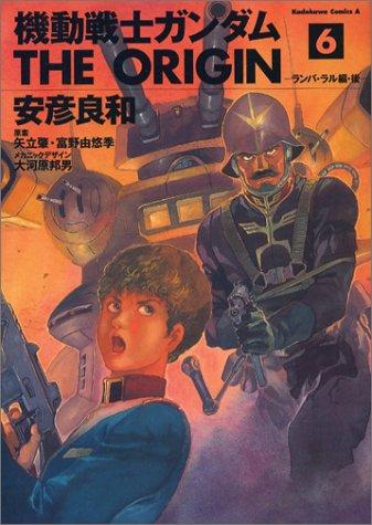 機動戦士ガンダムTHE ORIGIN (6) (角川コミックス・エース)の詳細を見る