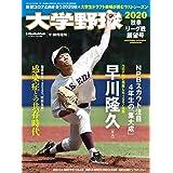 大学野球 2020 秋季リーグ戦展望号 (週刊ベースボール2020年9月30日号増刊)