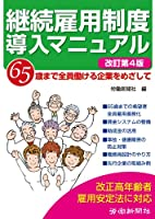 継続雇用制度導入マニュアル 第4版: 65歳まで全員働ける企業をめざして