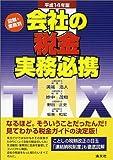 図解・業務別 会社の税金実務必携〈平成14年版〉