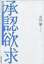 表紙: 承認欲求―「認められたい」をどう活かすか? | 太田 肇