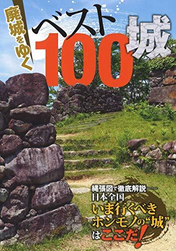 廃城をゆく ベスト100城 (イカロス・ムック)