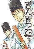 ぎんぎつね 14 (ヤングジャンプコミックス)