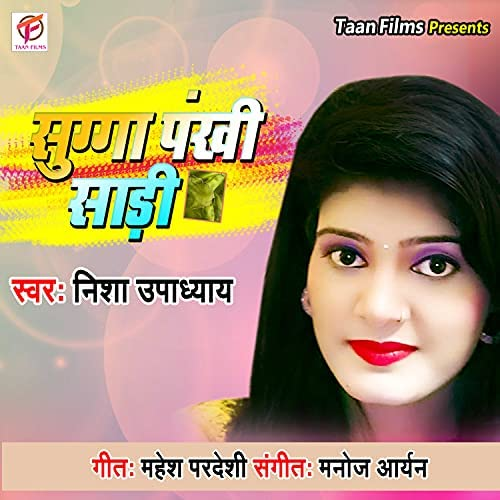 Nisha Upadhyay
