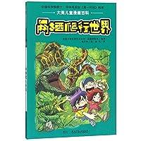 大英儿童漫画百科(精致版):两栖爬行世界