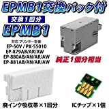 EPMB1 交換パック 純正メンテナンスボックス対応 廃インク吸収帯×3回分 ICチップ×3個〔エプソンプリンター対応〕 EPSONプリンター用 純正メンテナンスボックスを再利用!KUI-6CL SOR-6CL EP-50V EP-879AB/AR/AW EP-880AB/AN/AR/AW