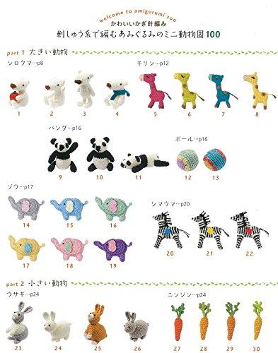 『はじめてのかぎ針編み 刺しゅう糸で編むあみぐるみのミニ動物園100 (アサヒオリジナル)』の3枚目の画像