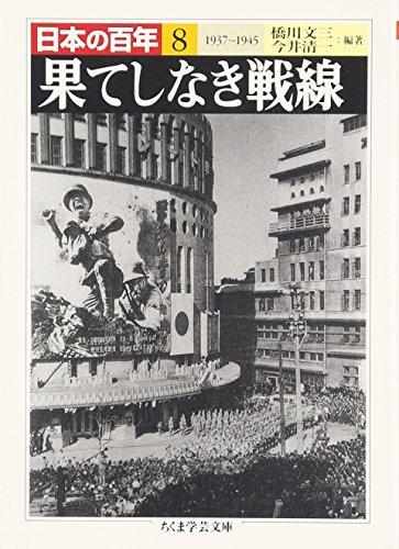 日本の百年〈8〉果てしなき戦線―1937~1945 (ちくま学芸文庫)の詳細を見る