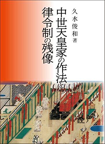 中世天皇家の作法と律令制の残像 / 久水 俊和