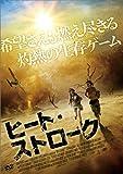 ヒート・ストローク[DVD]