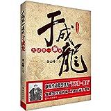 The first Lian Li Qing Yu Chenglong(Chinese Edition)