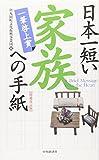 日本一短い家族への手紙—一筆啓上賞