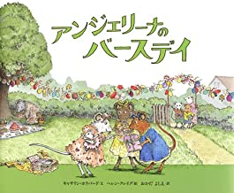 Angelinas Birthday (Japanese Edition)