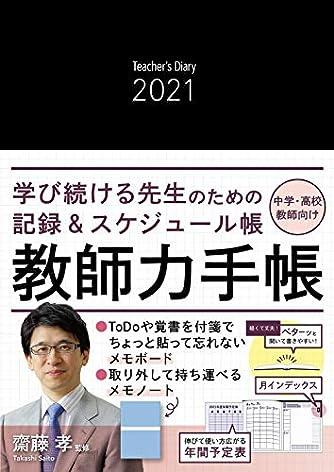 教師力手帳2021 Teacher's Diary 2021