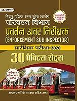 BIHAR POLICE AVAR SEVA AYOG (PARIVAHAN VIBHAG) PRAVARTAN AVAR NIRIKSHAK PRARAMBHIK PARIKSHA?2020 (30 PRACTICE SETS) (hindi)