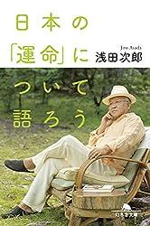 日本の「運命」について語ろう (幻冬舎文庫) Kindle版 浅田次郎