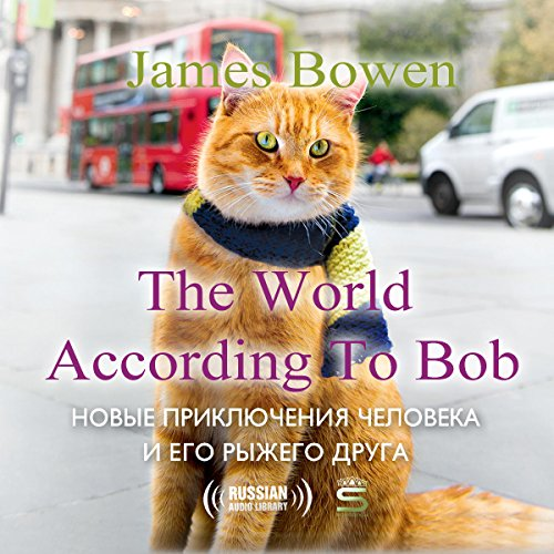 The World According to Bob [Russian Edition] cover art