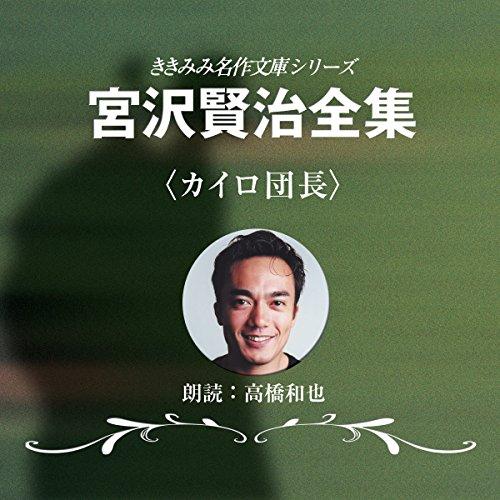 カイロ団長 | 宮沢 賢治