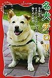 文庫 名犬チロリ 日本初のセラピードッグになった捨て犬の物語 (フォア文庫)