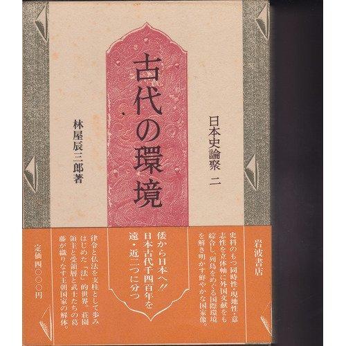 日本史論聚〈2〉古代の環境
