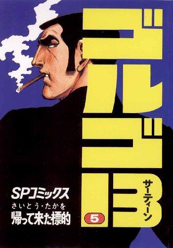 ゴルゴ13(5) (コミックス単行本) - さいとう・たかを