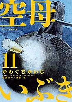 [かわぐちかいじ, 惠谷治]の空母いぶき(11) (ビッグコミックス)