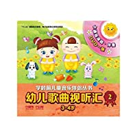 Meeting a child song audiovisual (3-4 years old) with DVD a(Chinese Edition)