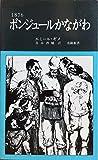 1876ボンジュールかながわ―フランス人の見た明治初期の神奈川 (1977年) (有隣新書)