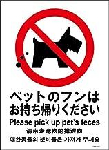 標識スクエア「 ペットのフンはお持ち帰りください 」タテ・大【プレート 看板】 200x276㎜ CTK1085 2枚組