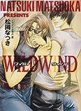 WILD WIND (キャラ文庫)