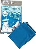 クールタオル 冷感タオル 接触冷感 UV対策 COOL TOWEL 1枚 日本国内全数検品