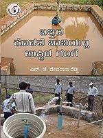Battida KolavebaaViyalli Ukkida Gange