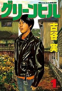 [古谷実]のグリーンヒル(1) (ヤングマガジンコミックス)