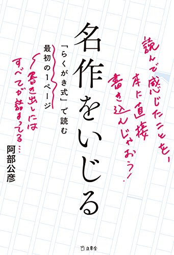 名作をいじる 「らくがき式」で読む最初の1ページ (立東舎)