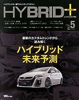 HYBRID+(5) (双葉社スーパームック)